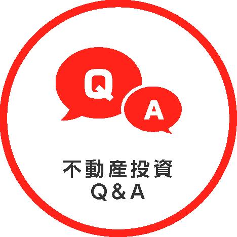 不動産投資Q&A